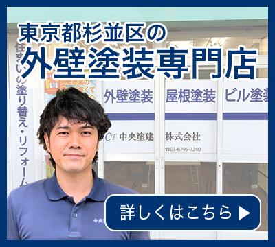 東京都杉並区の外壁塗装専門店詳しくはこちら